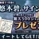 芸者東京、『パズルオブエンパイア』で悠木碧さん演じる新武将「沖田総司」が登場するガチャイベントを開催…悠木さんのサイン色紙が当たるキャンペーンも
