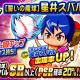KONAMI、『実況パワフルプロ野球』で「ループガチャ [誓いの魔球]星井 スバル 復刻」を開催!