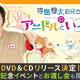 ボルテージ、「寺島惇太お兄さんのアニドルといっしょ!」DVD&CDリリース決定! 発売記念イベントとお渡し会も開催!