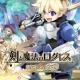 マーベラスAQL、スマホ向けMMORPG『剣と魔法のログレス いにしえの女神』のAndroid版をリリース