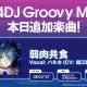 ブシロード、『D4DJ Groovy Mix』で「MILGRAM-ミルグラム-」の楽曲「弱肉共食」原曲を追加!