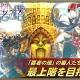 セガゲームス、『オルタンシア・サーガ』でイベント「超克のミネットと覇者の塔」を開始 各階層の番人を倒して豪華アイテムを手に入れよう