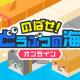 CA子会社のGOODROID、カジュアル・バトルロイヤルゲーム『のばせ!どうぶつの海オンライン』をリリース