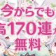 Cygames、『プリンセスコネクト!Re:Dive』のTVCMを8月15日から開始 ガチャ170回無料や★3出現率2倍などの告知も!!