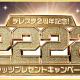 バンナム、「デレステ2周年記念!レッツプレゼントキャンペーン」を開始! 「現金1000万円」または「純金ぴにゃ像」が当たる!