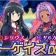 アエリアと角川ゲームス、『スターリーガールズ』でシステムイベント「スターゲイズα03」を開催