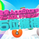 カヤック、ハイパーカジュアルゲームシリーズ第6弾『Ball Run 2048』を4月28日より配信開始 全米App Store無料ゲームランキングで5位を獲得