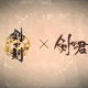 XiimoonとRejet、『剣が刻』×『剣が君』コラボイベント第2弾のショートPVを公開!
