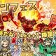 アルファゲームス、『リ・モンスター』で新たなLE++ユニットが登場する「リモンフェス」を開催!