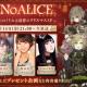 ポケラボとスクエニ、『SINoALICE』公式生放送を14日21時より配信決定! グレーテル役の内田真礼さんが初出演