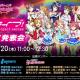 【TGS2018】ブシロードとKLab、「ラブライブシリーズ発表会 in TGS2018」で『ラブライブ!スクールアイドルフェスティバル』の最新情報を発表!