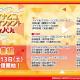 バンナム、「バンダイナムコエンターテインメントフェスティバル特別生番組」を6月13日に実施