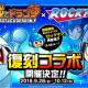 アソビズム、『城とドラゴン』で名作アクションゲーム『ロックマン』とのコラボイベントを9月28日より復刻開催!
