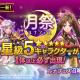 Aiming、『ルナプリ from 天使帝國』で星級5キャラクターが必ず出現する「ルナフェス」を6月30日より開催!