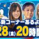セガ、ソニック公式番組「ソニックステーションLIVE!」を8月28日にリモート生放送