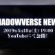 Cygames、『シャドウバース』が5月18日19時にYouTubeで「SHADOWVERSE NEWS」を公開 アリーナに追加される新モードの詳細を発表