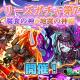 アルファゲームス、『リ・モンスター』で期間限定ガチャ「ifシリーズガチャⅦ 腐⾷の神&地震の神編」を開催!