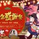 NetEase Games、『陰陽師』で配信開始半年を記念した「ユーザー感謝イベント」開催 人気式神「青坊主」「傀儡師」の新スキンも登場!