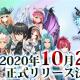INFRAWARE JAPAN、『ソードマスターストーリー』の配信日が10月29日12時に決定! 事前登録者数は10万人を突破!