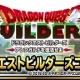スクエニ、『DQMスーパーライト』×『ドラクエビルダーズ』コラボを開催 「皇帝ウィンディオ」登場の神獣フェスも!