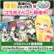 サイバーステップ、『Q&Qアンサーズ』でアニメ「邪神ちゃんドロップキック」復刻コラボを開催!
