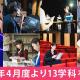 代々木アニメーション学院、2020年4月度より4学部13学科を新たに設立