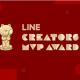 LINE、「第2回 LINE Creators MVP AWARD」グランプリ決定 MVPグランプリ受賞は「可愛い嘘のカワウソ5」