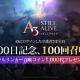 ネットマーブル、 『A3: STILL ALIVE スティルアライブ』のサービス開始100日を記念してソウルリンカー召喚コイン1,000枚をプレゼント