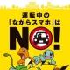 ポケモンとJAF、「ながら運転」防止のための啓発活動を展開