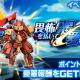 バンナム、『スーパーロボット大戦DD』で新イベント「畏怖を払いて悪夢を断つ」を開催!