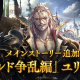 Cygames、『Shadowverse』5月30日のアップデートでメインストーリー「ギルド争乱編」にユリアスのシナリオを追加