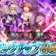 任天堂、『ファイアーエムブレム ヒーローズ』でピックアップ召喚イベント「絆英雄戦」を開始 ルフレ、カムイ、セリカを★5でピックアップ