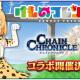セガゲームス、『チェインクロニクル3』×「けものフレンズ2」コラボに登場するキャラを公開! SSR「カラカル」など豪華プレゼントがもらえるRTキャンペーンも