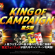 Netmarble、『THE KING OF FIGHTERS ALLSTAR』で「HIKAKIN」ら人気クリエイターの限定フォトブックが当たるプレゼントCPを実施