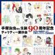 新潟市マンガの家、「手塚治虫先生 生誕90周年記念チャリティー展示会」を開催決定 著名漫画家90名の描いた手塚作品を展示