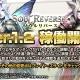 セガ・インタラクティブ、AM施設向け対戦アクションゲーム最新作『ソウルリバース』の最新バージョン「Ver.1.2」を全国で稼働開始!