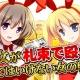 web拍手、『札束で殴る!新感覚グルグル乙女大戦』のiOSアプリ版をリリース…稼いだ札束で殴り合う痛快アクションゲーム