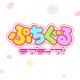 ポケラボ、『ぷちぐるラブライブ!』のサービスを5月31日12時をもって終了 サービス開始から1年1ヶ月で