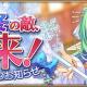 DMM GAMES、『あいりすミスティリア!』で協力イベント「最強の冬の敵、襲来! 冬季特別訓練のお知らせ」を開催!