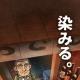 GAGEX、「おでん屋人情物語」シリーズの最新作『おでん屋人情物語3 ~聖夜にキセキがやってくる~』の事前登録を開始!