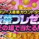 カヤック、『東京プリズン』でカウントダウンキャンペーンを4日連続で開催 デジタルギフトコードなどを日替わりでプレゼント!