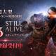 ネットマーブル、『A3: STILL ALIVE スティルアライブ』の事前登録を開始! 超大型ダークファンタジーMMORPGがついに日本上陸へ!