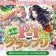 フィールズ、『タワー オブ プリンセス』で姫勢力対抗イベント「第 4 回 P-1 グランプリ~姫ワン~」を開催