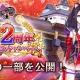 DMM GAMES、『御城プロジェクト:RE』にて「2周年記念キャンペーン」を3月20日に開催決定! 佐藤聡美さん演じる新城娘が登場