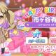 ブシロードとCraft Egg、『ガルパ』で市ヶ谷有咲の誕生日を記念したログインプレゼントと「有咲誕生日記念ガチャ」を実施!