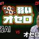サクセス、『めちゃめちゃ弱いオセロ』にて日本オセロ連盟第27期名人・中島哲也八段によるプレイ動画を公開
