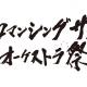 スクエニ、「ロマサガ」シリーズのオーケストラコンサート「ロマンシング サガ オーケストラ祭」を2020年2月16日に開催! 先行抽選予約を受付中