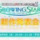 バンナム、「アイドルマスター SideM GROWING STARS 新作発表会」を6月9日20時より生配信 公式Twitterもオープン