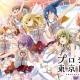 スクエニ、新作スマホゲーム『プロジェクト東京ドールズ』を発表! 本日よりティザーサイトを公開、事前登録も開始 配信は2017年6月中の予定
