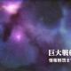 KLab、『天空のクラフトフリート』で謎のティザーサイトを公開 巨大戦艦襲来の情報解禁まで「あと4日」!?